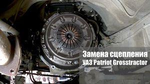 Замена сцепления на УАЗ Patriot