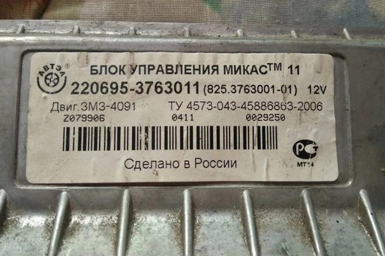 Микас-11 ЕТ